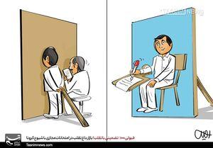 کاریکاتور/ اینم پشت پرده قبولی تضمینی در امتحانات!