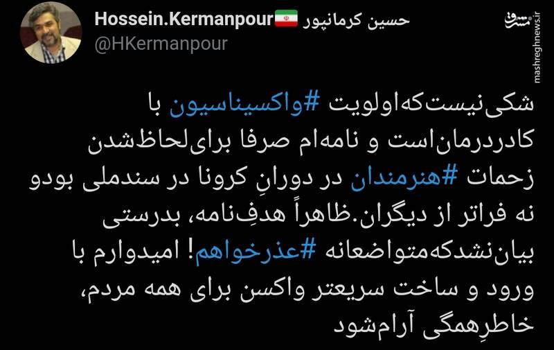 عذرخواهی کرمانپور بابت درخواست واکسیناسیون هنرمندان