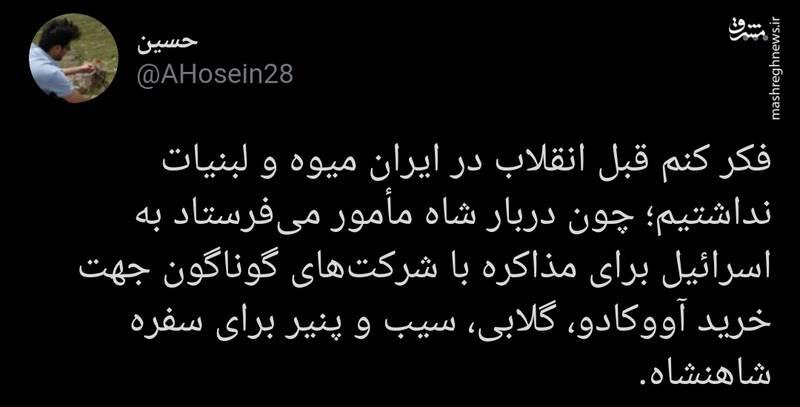 زمان شاه در ایران میوه و لبنیات نداشتیم!