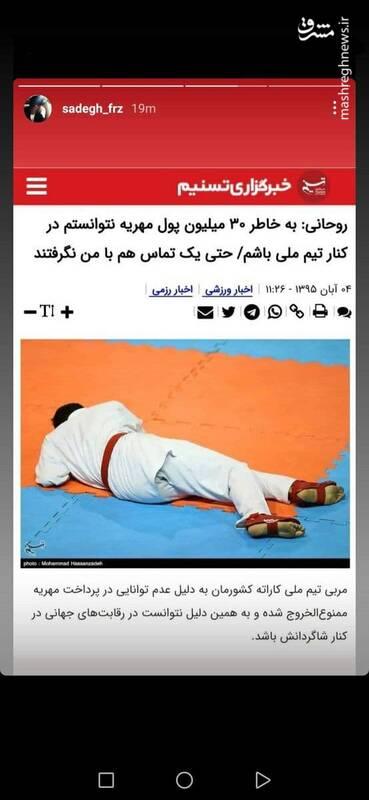 ورزشکارانی که بخاطر مهریه ممنوع الخروج شدند+عکس