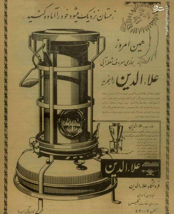 عکس/ چراغ محبوب ایرانیها در دهه شصت