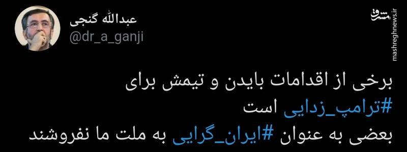 این اقدامات را به عنوان ایرانگرایی به ملت نفروشید