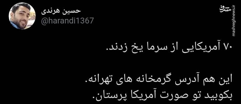 آدرس گرمخانههای تهران مخصوص سرمازدگان آمریکا