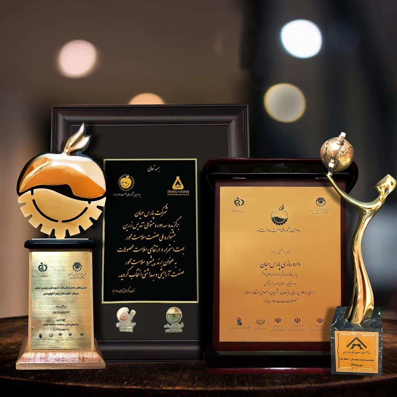 پارس حیان برای سومین سال طلایی شد/ کسب 4 جایزه بزرگ ملی در یک روز