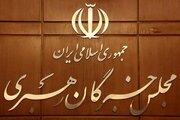 تعیین ۳ نماینده تهران در مجلس خبرگان رهبری
