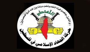 جهاد اسلامی: از ذرهای خاک فلسطین صرفنظر نمیکنیم
