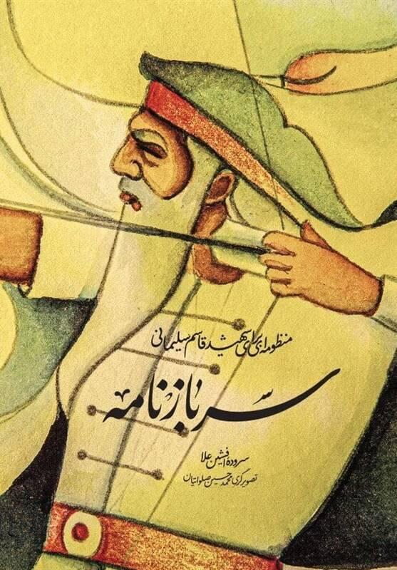 منظومه حماسی افشین علا در رثای شهید سلیمانی منتشر شد