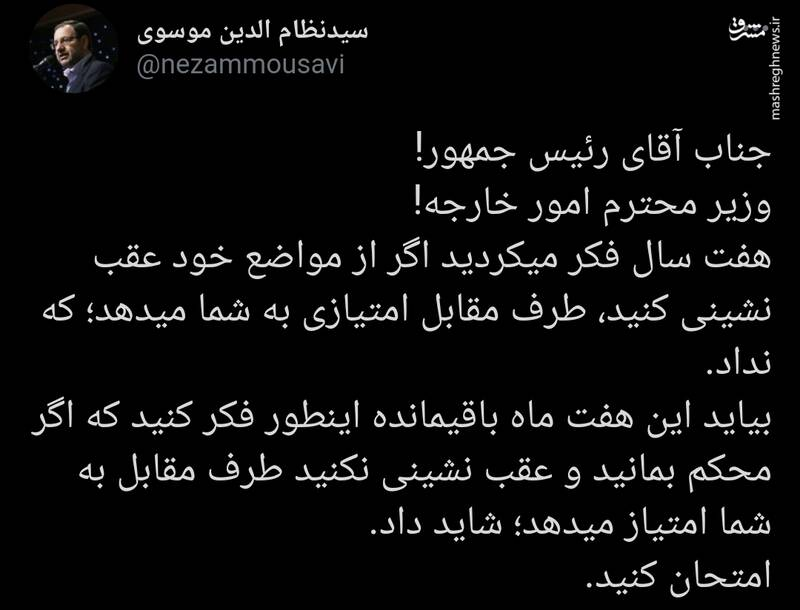 آقای روحانی! لطفا در این هفت ماه عقبنشینی نکنید