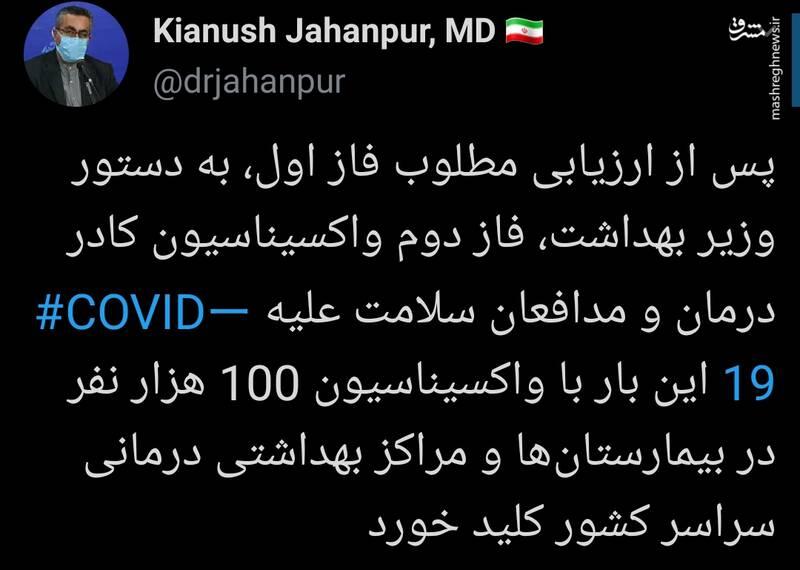 شروع فاز دوم واکسیناسیون در ایران؛ اینبار ۱۰۰ هزار نفر
