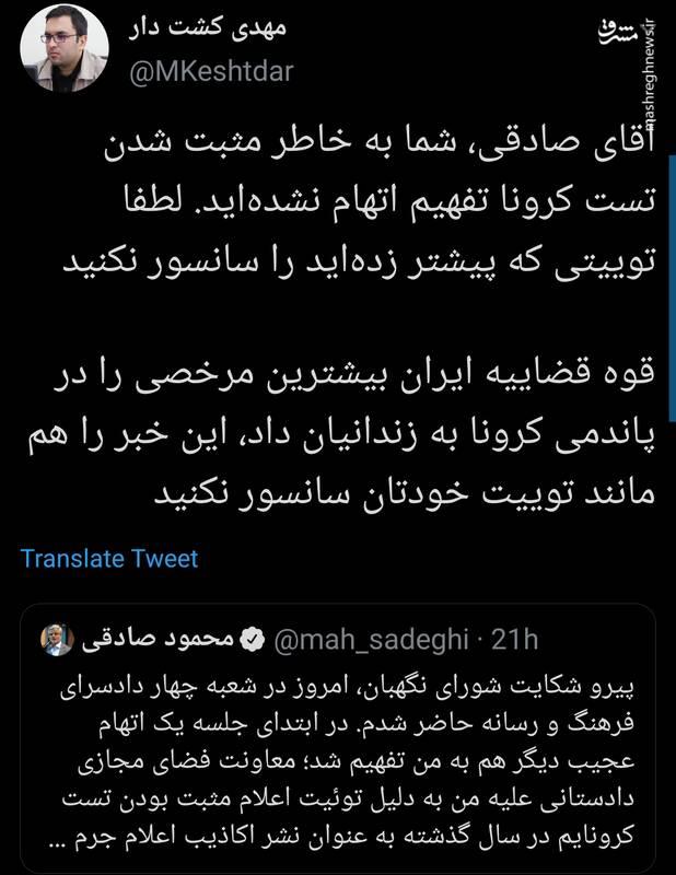 آقای صادقی؛ لطفا خبرها را سانسور نکنید!
