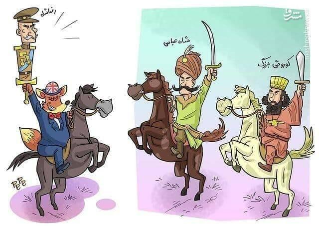 وقتی ایران به گاو شیرده انگلیس و آمریکا تبدیل شد +کاریکاتور