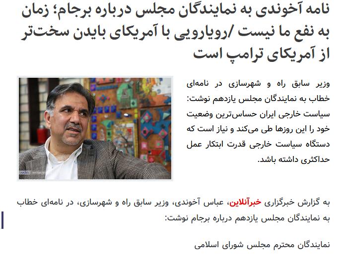 نسخهپیچی ضعیفترین وزیر مسکن تاریخ برای اقتصاد ایران +تصاویر و نمودار