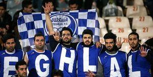 تجمع هواداران استقلال مقابل مجلس و شعار علیه ۲ وزیر