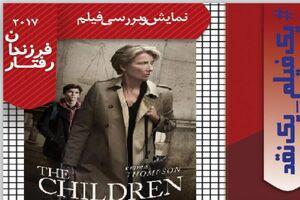 نقد و بررسی «رفتار فرزندان» در فرهنگسرای رسانه