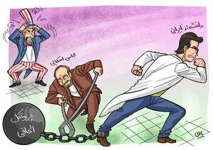 """عکس/ کاریکاتور """"زنجیر الحاقی"""""""