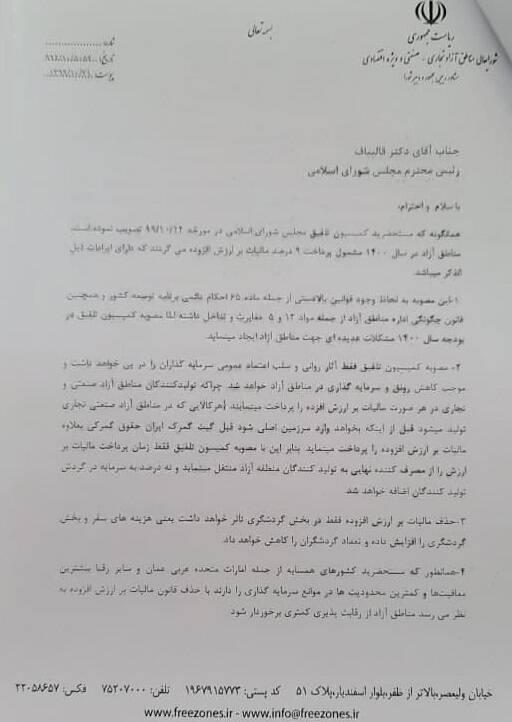 نامه بانک به قالیباف درباره معافیت مالیات ارزش افزوده