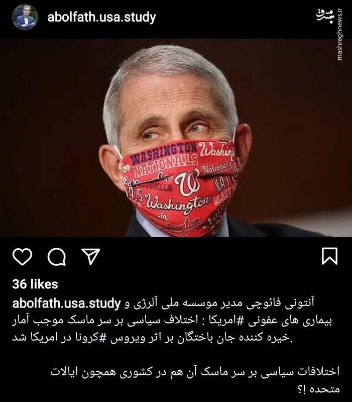 اختلافات سیاسی بر سر ماسک آن هم در ایالات متحده!