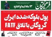 عکس/ صفحه نخست روزنامههای چهارشنبه ۶ اسفند