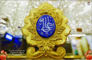 تحریم جشن میلاد حضرت علی(ع) در اعتراض به تبعید امام خمینی
