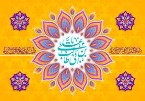 تبریک چهرههای مطرح کشور به مناسبت ولادت حضرت علی(ع)