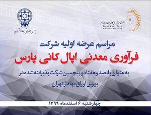 عرضه اولیه مجازی در بورس تهران انجام شد