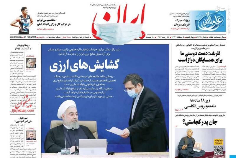 روزنامه حامی دولت در آرزوی شرایط اقتصادی سال ۹۰!/ سنگ اندازی جدید بانک ها برای«تولید»