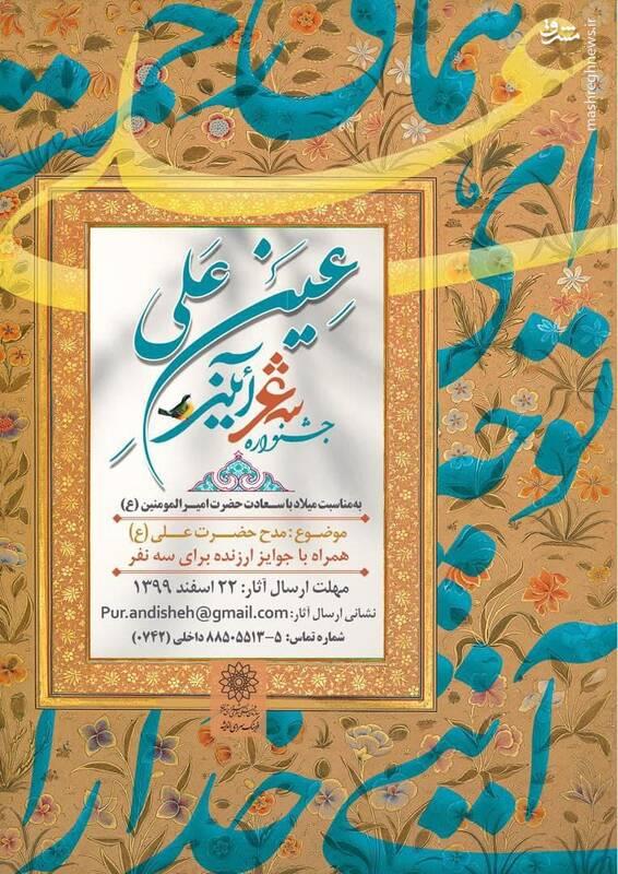 فراخوان جشنواره شعر آیینی «عین علی» منتشر شد