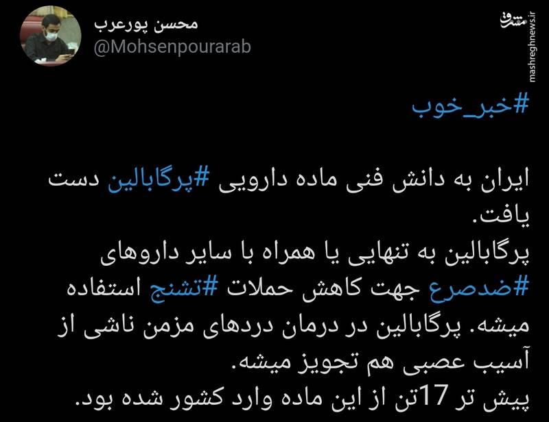 موفقیت جدید دارویی برای ایران