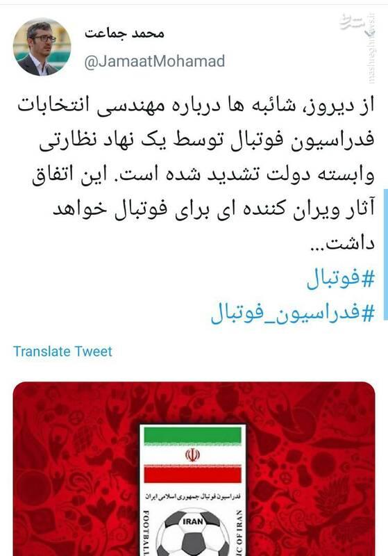 اتفاقی که آثار ویران کنندهای برای فوتبال ایران دارد