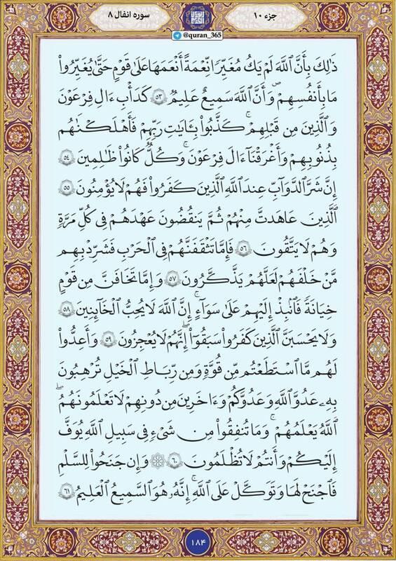 """شروع صبح با """"قرآن کریم""""؛ صفحه ۱۸۴+صوت"""