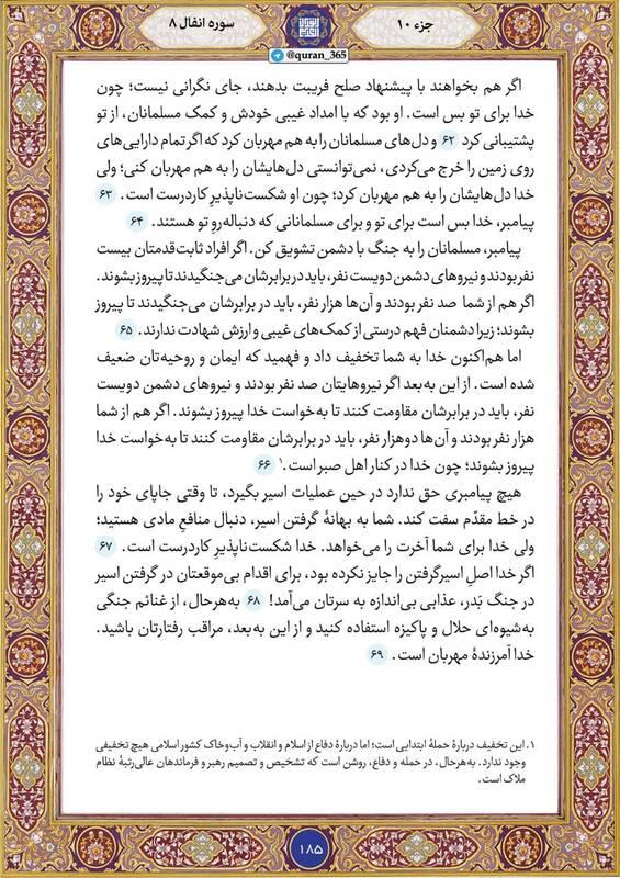 """شروع صبح با """"قرآن کریم""""؛ صفحه ۱۸۵+صوت"""