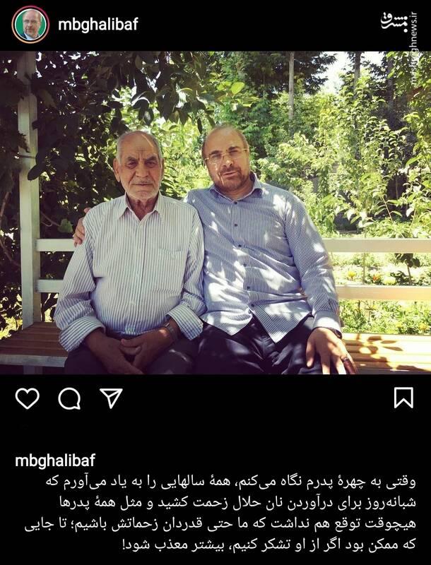 پست اینستاگرامی قالیباف به مناسبت روز پدر +عکس