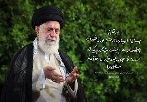 توصیه رهبر انقلاب برای مشتاقان محروم از اعتکاف