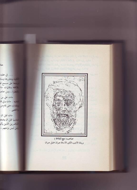 پرتره جبران خلیل از صاحب نهج البلاغه/ روایت فیلسوفانه یک مسیحی از امام علی (ع)