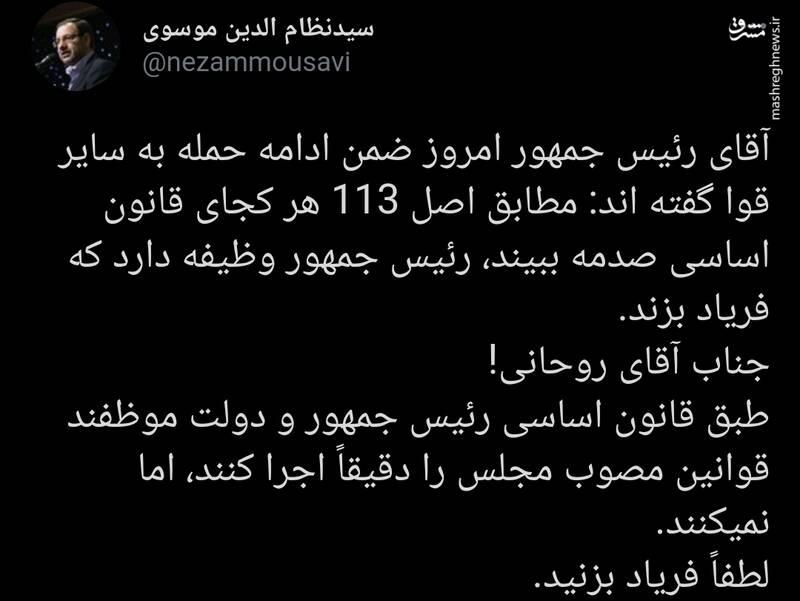آقای روحانی! لطفا بر سر دولت خودتان فریاد بزنید