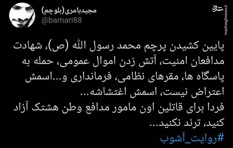 برای قاتلان مامور مدافع وطن هشتک آزاد کنید، ترند نکنید