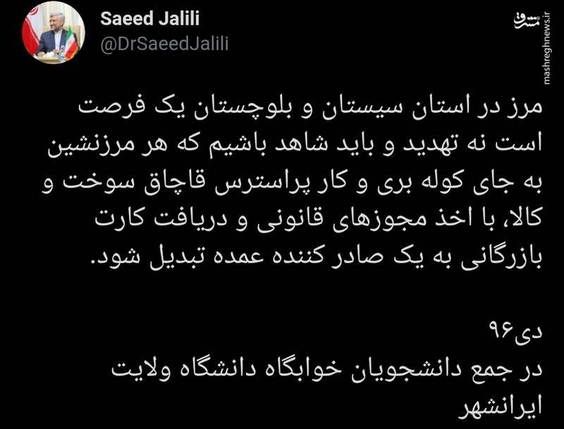 پیشنهاد جلیلی برای درآمدزایی مرزنشینان سیستان و بلوچستان +فیلم