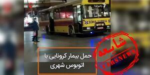 سیاهنمایی رادیو فردا به ضررش تمام شد/ معرفی «اتوبوس آمبولانسی» به مدیران رسانه آمریکایی