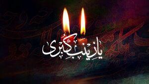 سبک زندگی حضرت «زینب کبری (س)»