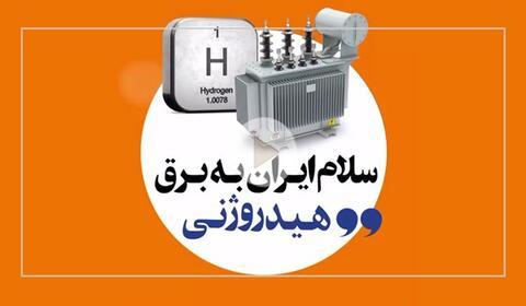 فیلم/ سلام ایران به برق هیدروژنی