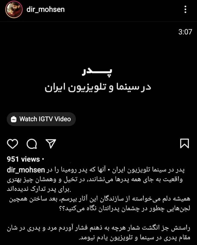 جایگاه پدر در سینما و تلویزیون ایران +فیلم