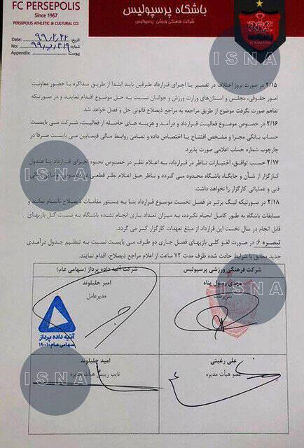 جزئیات جدید از قرارداد پرسپولیس و کارگزارش/ با حذف یک بند دست باشگاه برای فسخ بسته شد! +سند