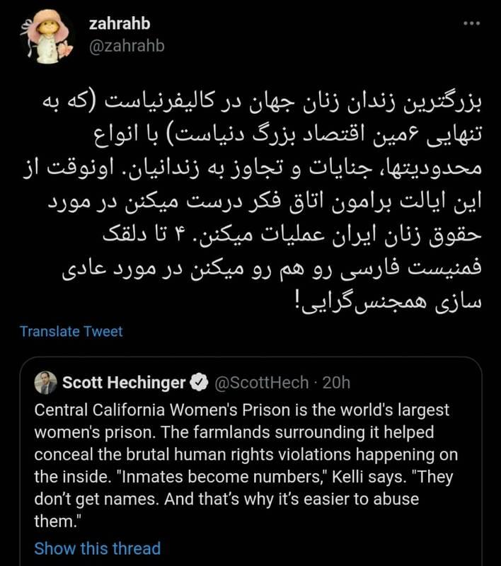 بزرگترین زندان زنان جهان کجاست؟ +عکس