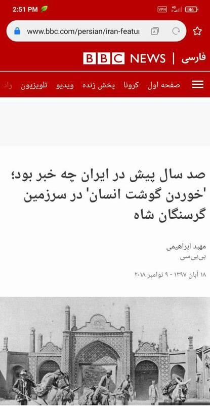 روایت وقیحانه بیبیسی از وضعیت مردم ایران در یک قرن پیش