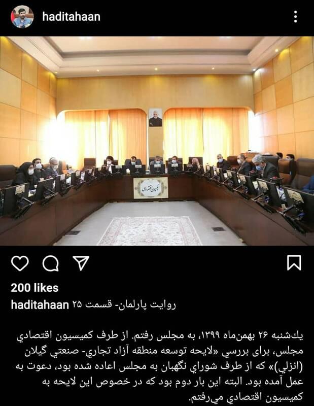پست اینستاگرامی طحان نظیف درباره اصلاح قانون مناطق آزاد