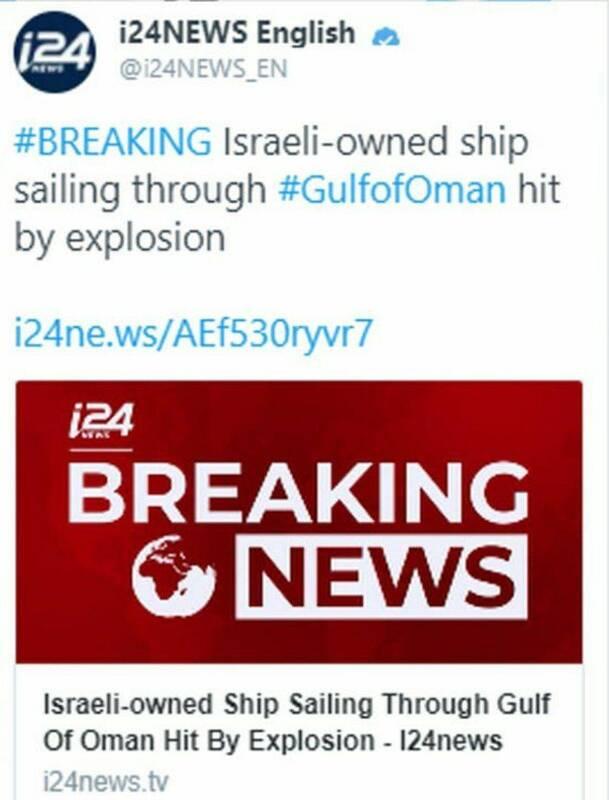 توییت اکانت شبکه اسراییلی درباره انفجار کشتی این رژیم