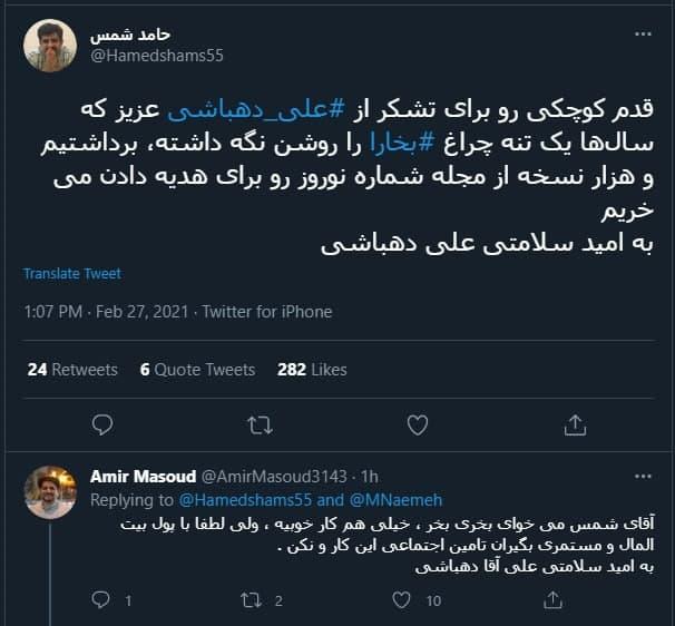 دولت از کیسه خلیفه خرج مجله بخارا را میدهد!؟
