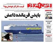 عکس/ صفحه نخست روزنامههای شنبه ۹ اسفند