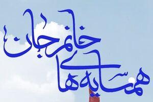 کتاب همسایه های خانم جان - انتشارات شهید کاظمی - کراپشده