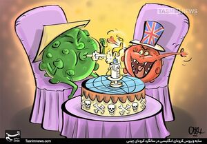 کاریکاتور/ ضیافت یکسالگی کرونای چینی با مهمان ناخوانده انگلیسی!